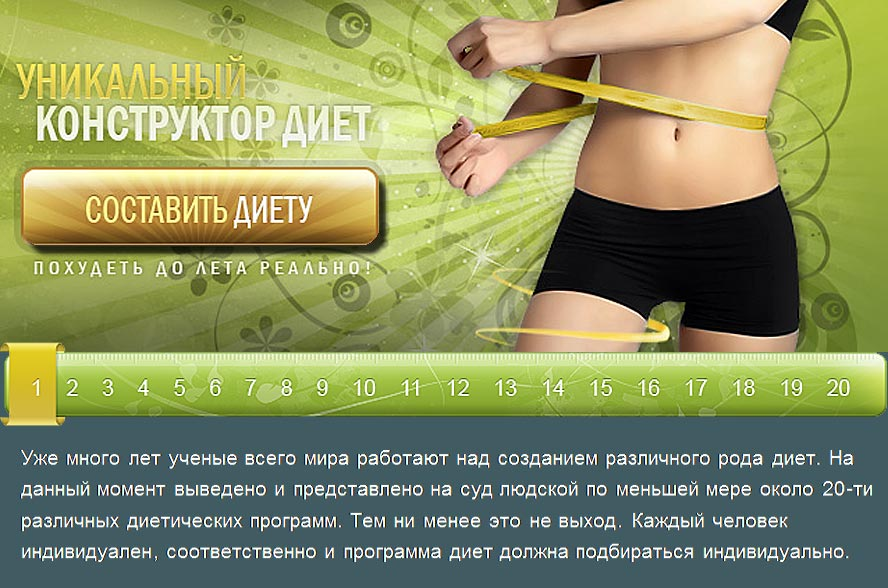 эффективные методы похудения для женщин